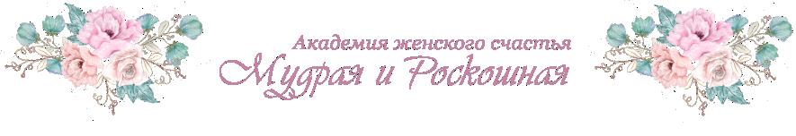 Академия женского счастья «Мудрая и Роскошная»